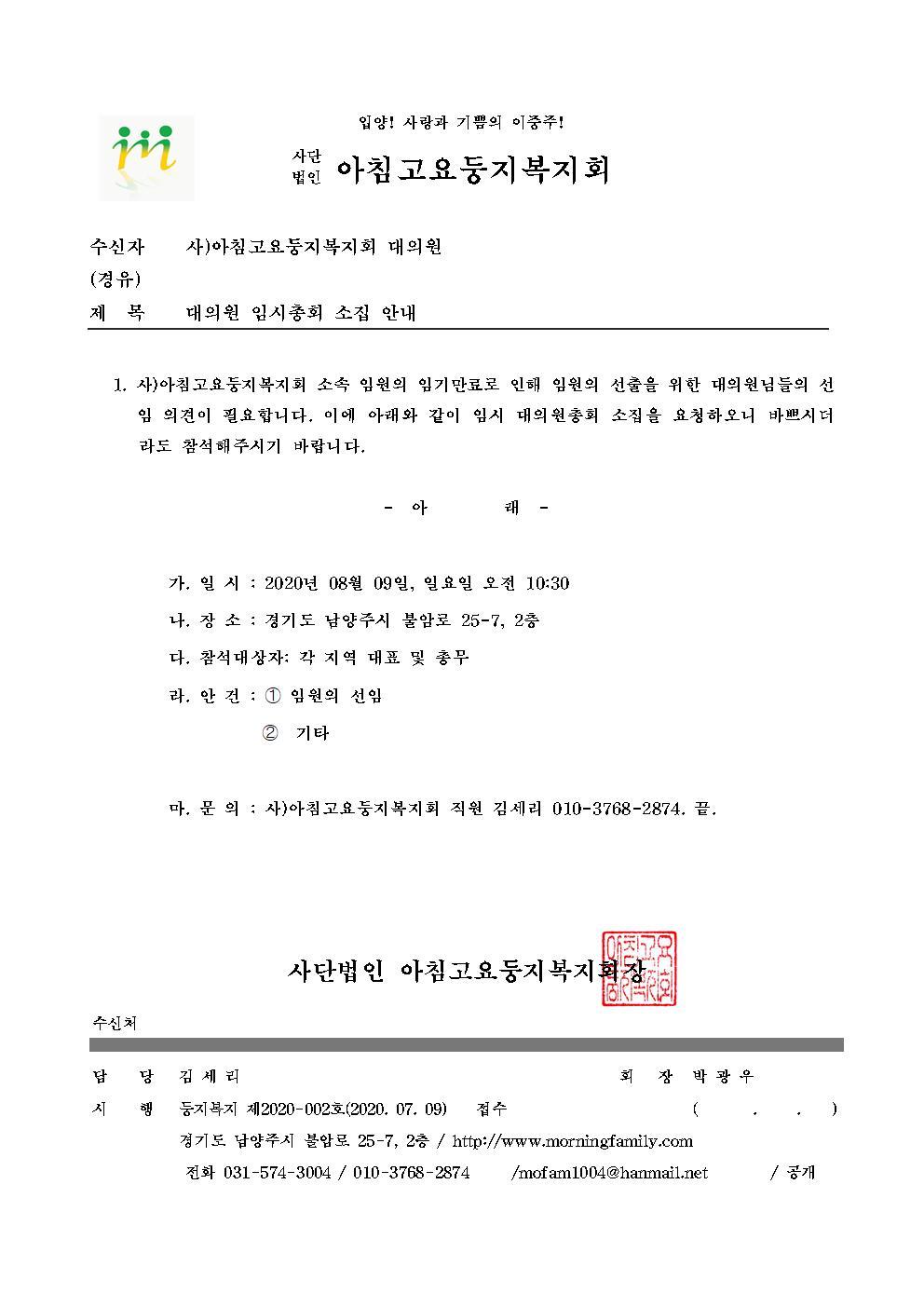 20-002.임시 대의원총회 소집안내001.jpg