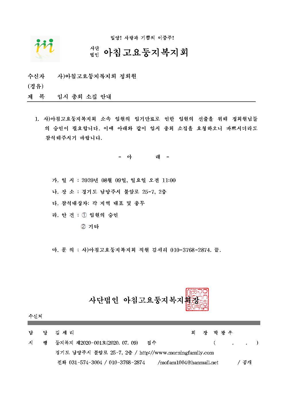 20-001.임시 총회 소집안내001.jpg