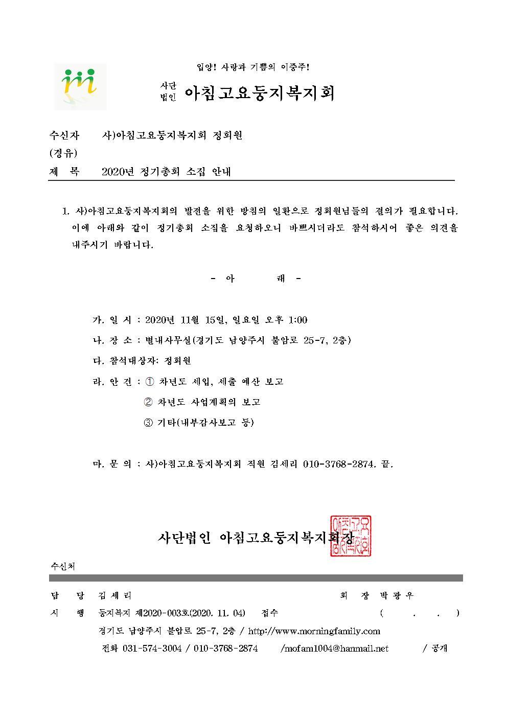 20-003.정기총회 소집안내001.jpg