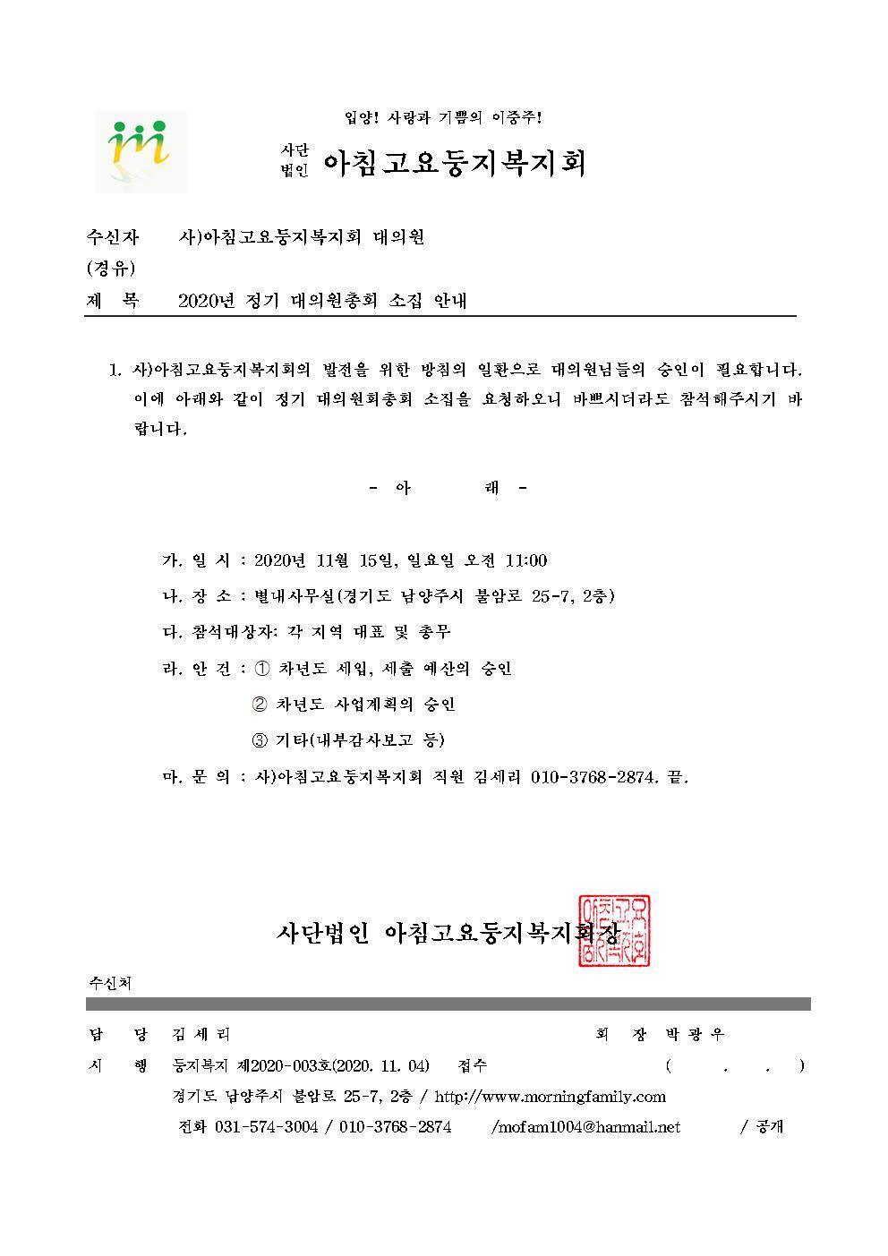 20-003.정기대의원총회 소집안내001.jpg