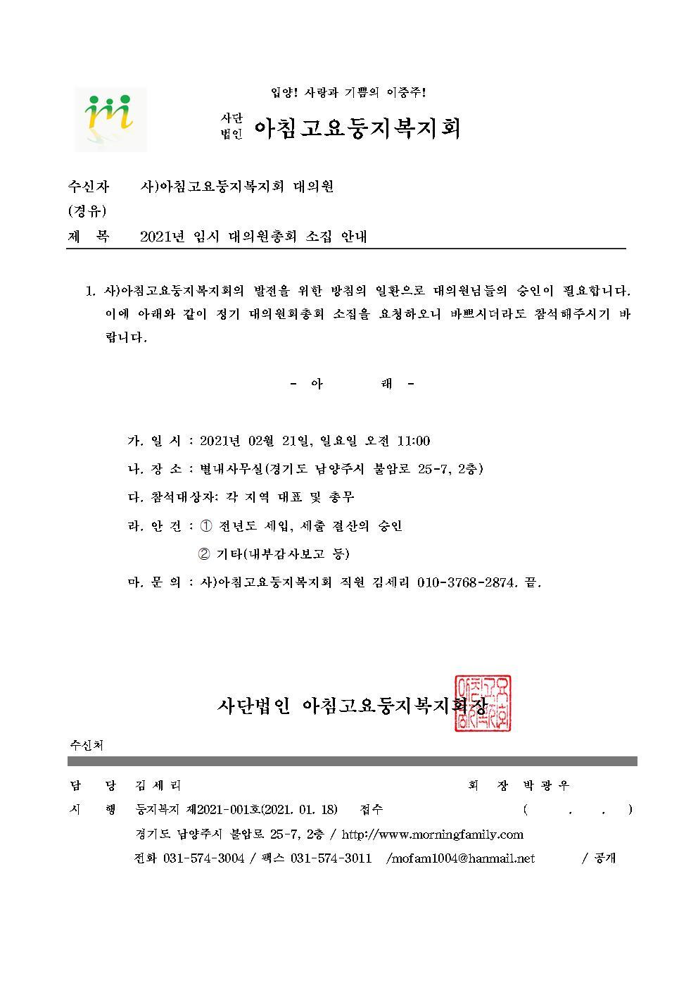 21-001.임시대의원총회 소집안내001.jpg