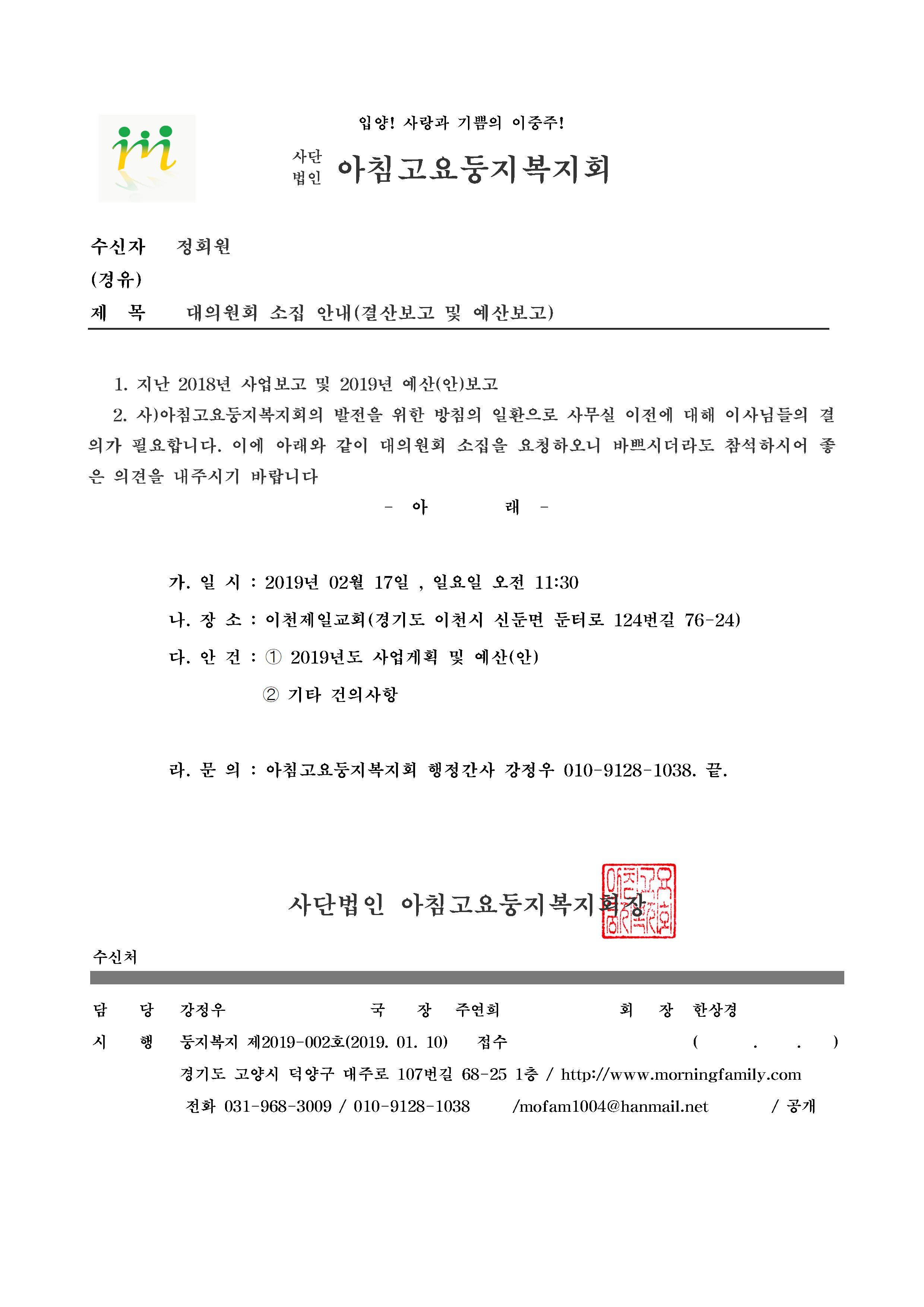 19-002 전국 대표자 회의.jpg