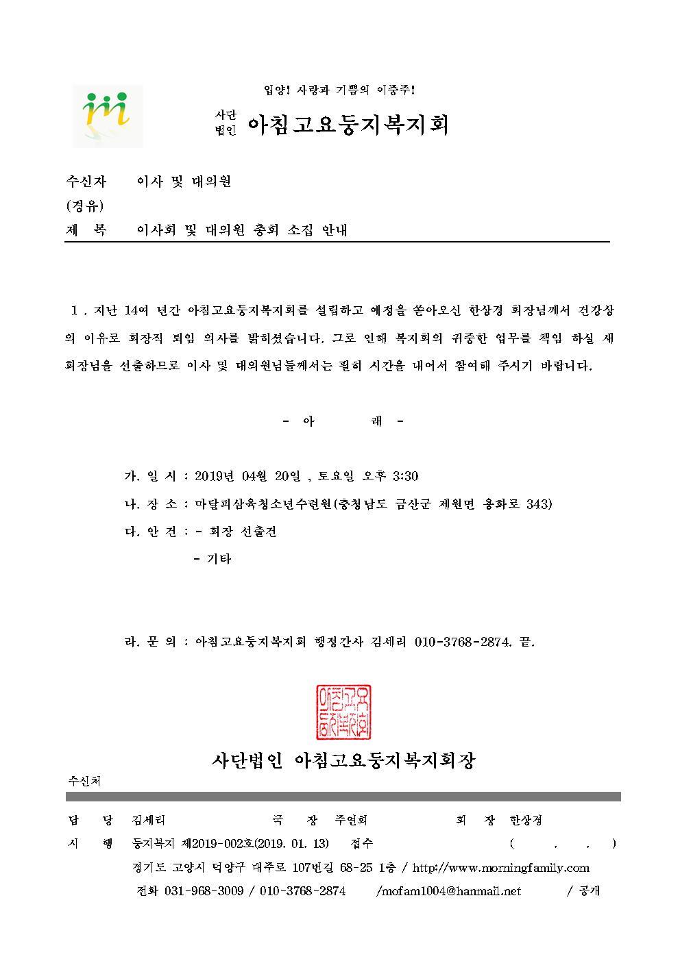 이사회 및 대의원 총회 소집 안내(2019.04001.jpg