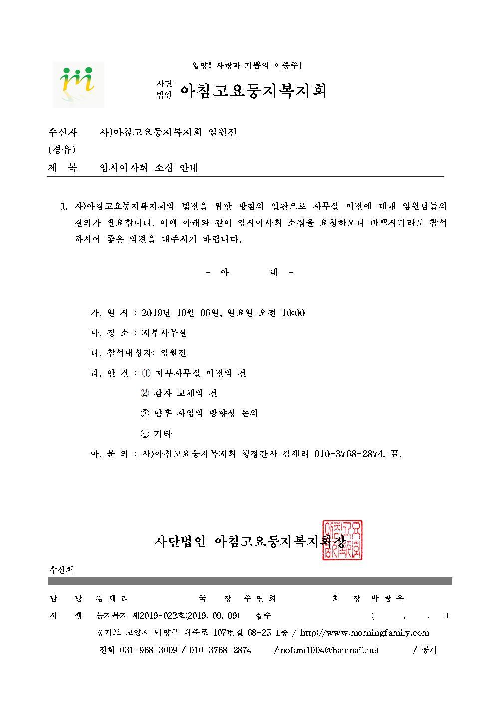 19-022.  임시이사회 소집안내001.jpg