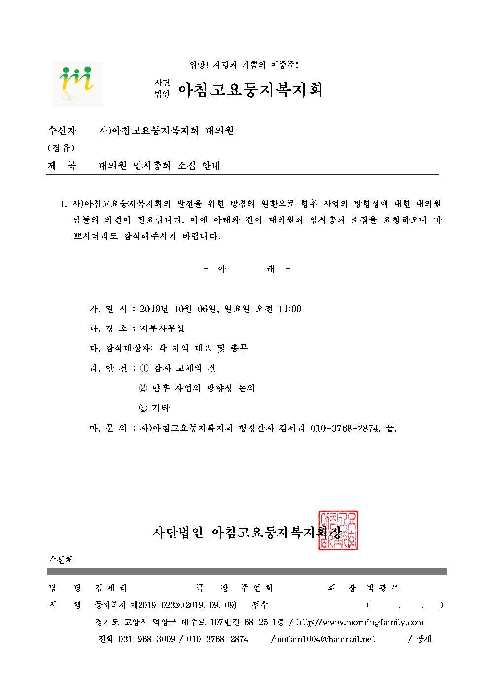 19-023.  대의원 임시총회 소집안내001.jpg